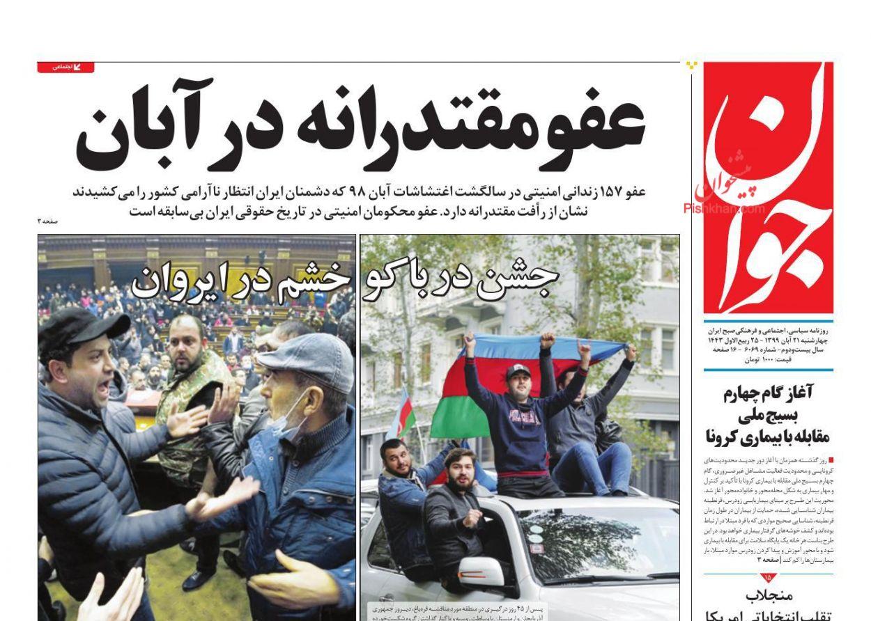عناوین اخبار روزنامه جوان در روز چهارشنبه ۲۱ آبان