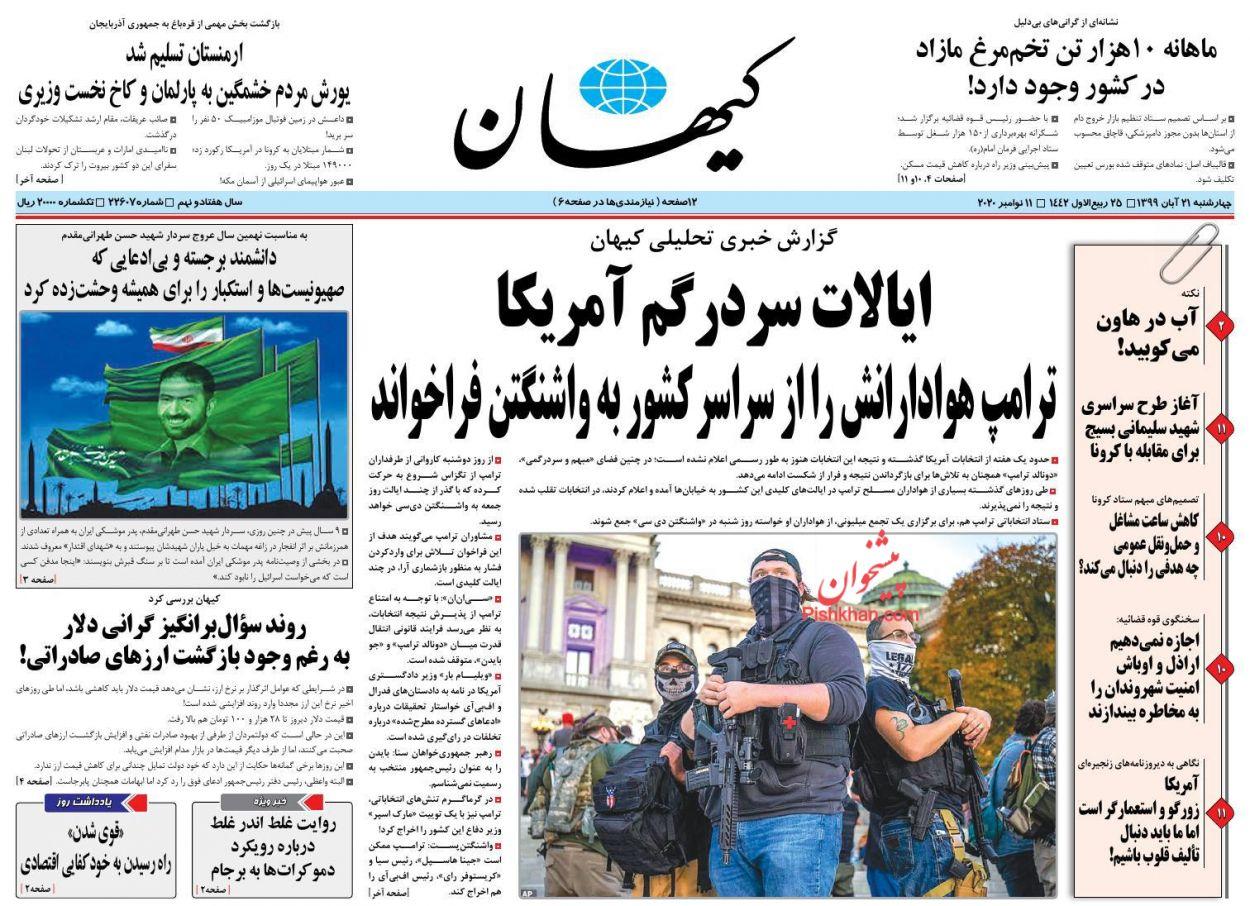عناوین اخبار روزنامه کيهان در روز چهارشنبه ۲۱ آبان