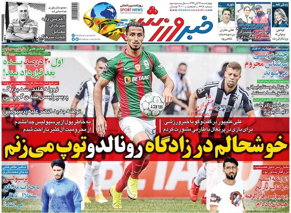 عناوین اخبار روزنامه خبر ورزشی در روز چهارشنبه ۲۱ آبان