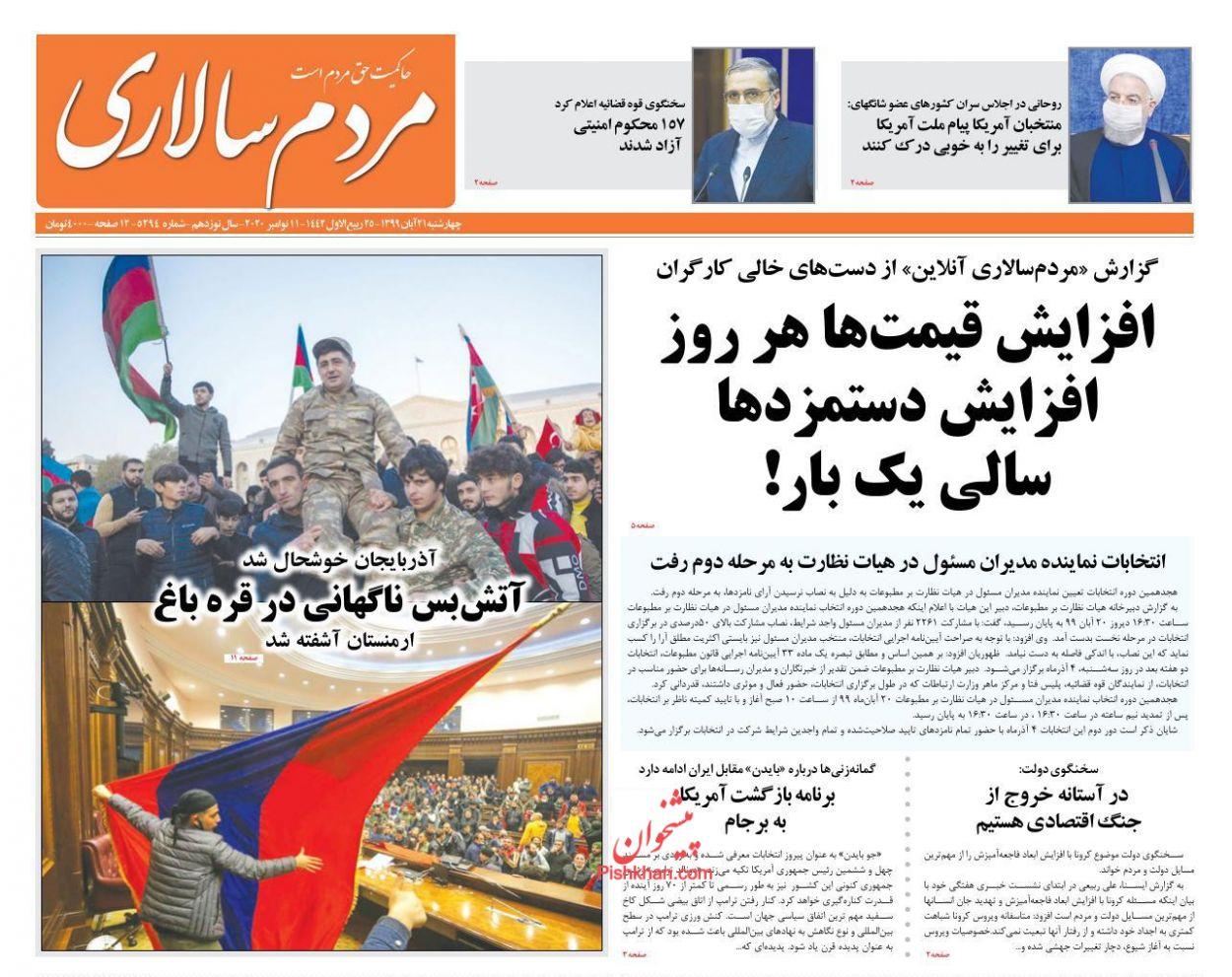 عناوین اخبار روزنامه مردم سالاری در روز چهارشنبه ۲۱ آبان