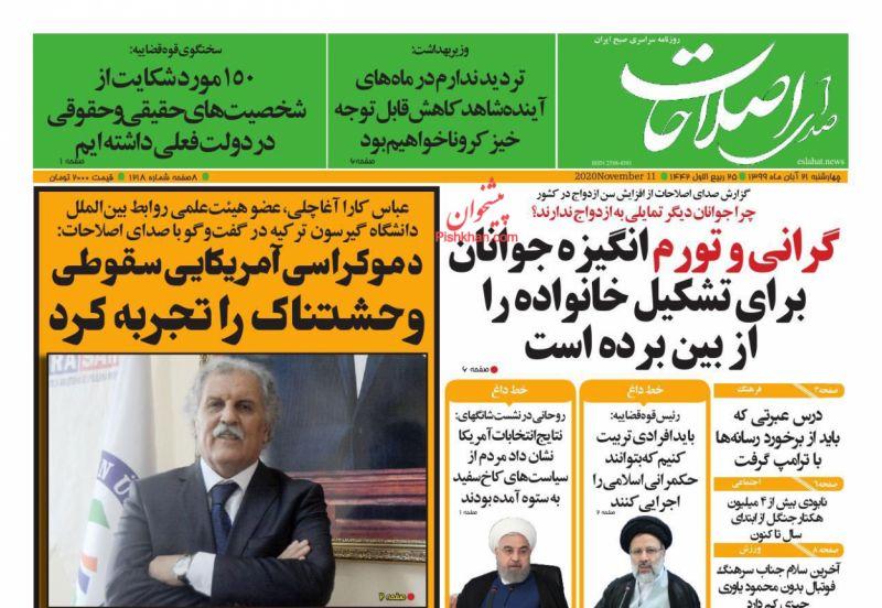 عناوین اخبار روزنامه صدای اصلاحات در روز چهارشنبه ۲۱ آبان