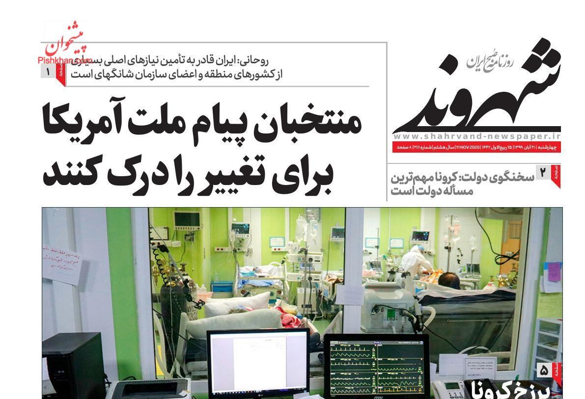 عناوین اخبار روزنامه شهروند در روز چهارشنبه ۲۱ آبان