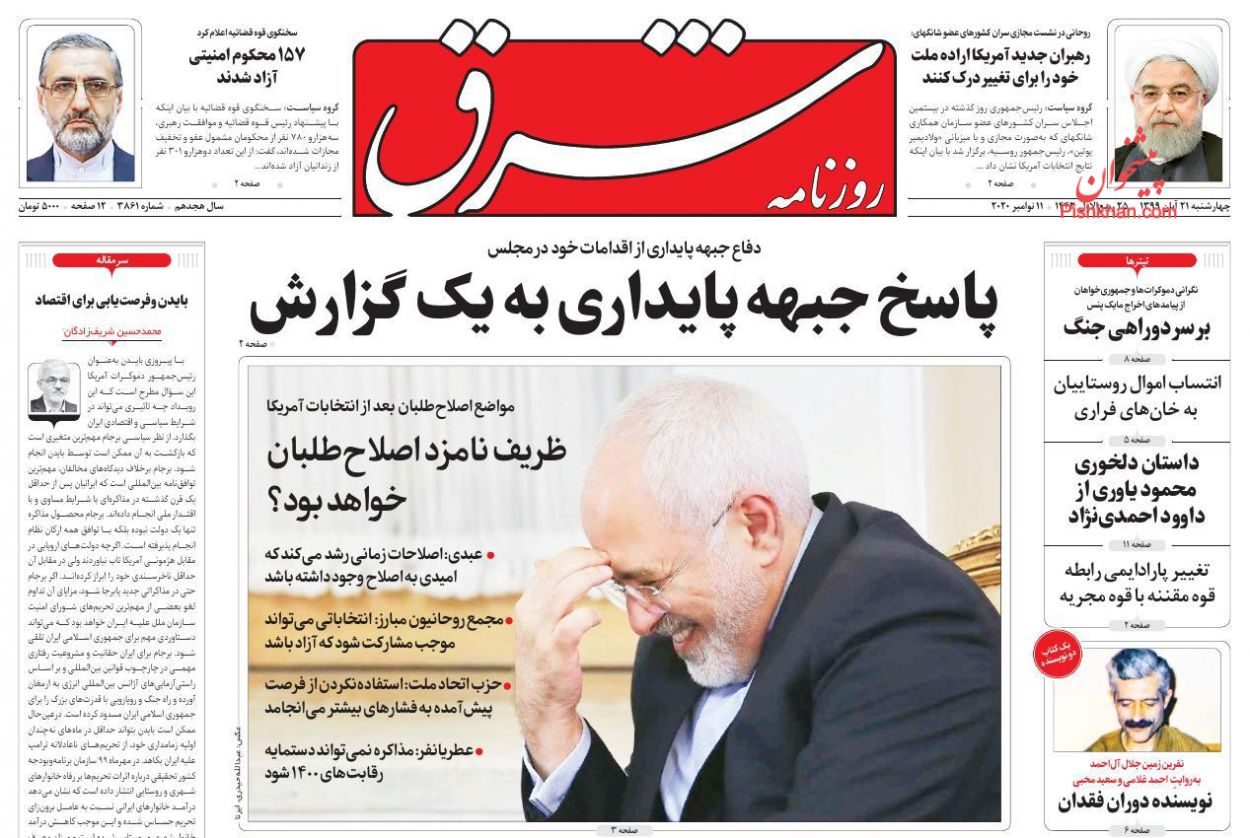 عناوین اخبار روزنامه شرق در روز چهارشنبه ۲۱ آبان