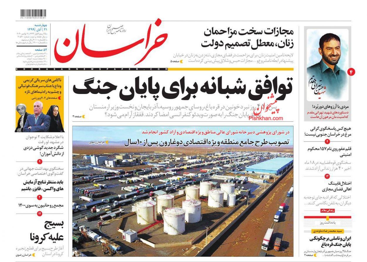 عناوین اخبار روزنامه خراسان در روز چهارشنبه ۲۱ آبان