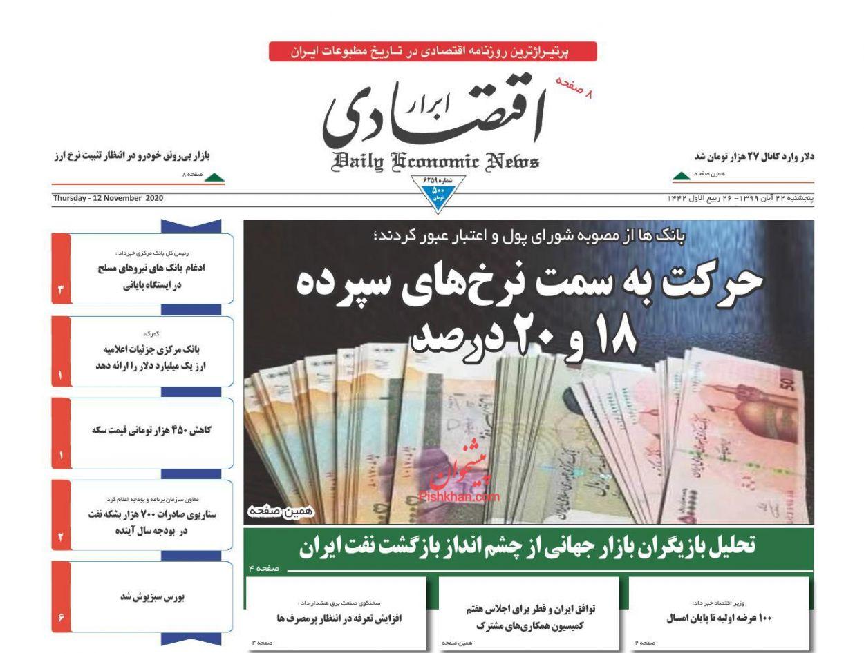 عناوین اخبار روزنامه ابرار اقتصادی در روز پنجشنبه ۲۲ آبان