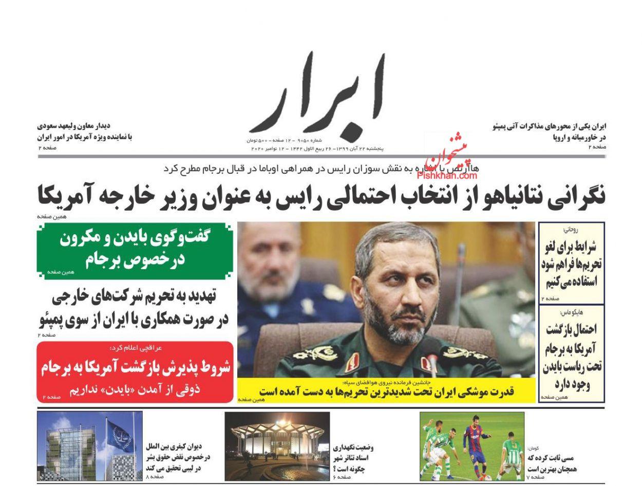 عناوین اخبار روزنامه ابرار در روز پنجشنبه ۲۲ آبان