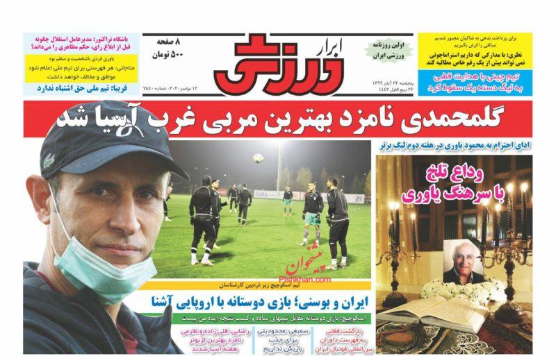 عناوین اخبار روزنامه ابرار ورزشى در روز پنجشنبه ۲۲ آبان
