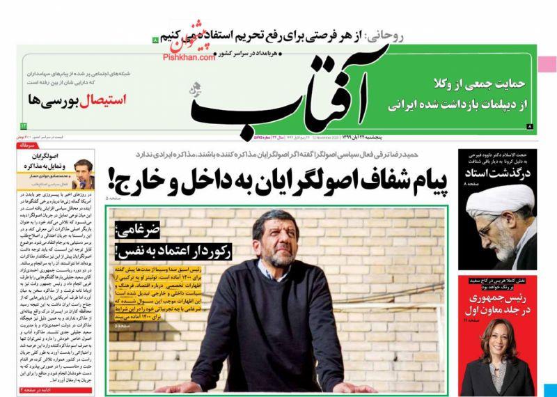 عناوین اخبار روزنامه آفتاب یزد در روز پنجشنبه ۲۲ آبان