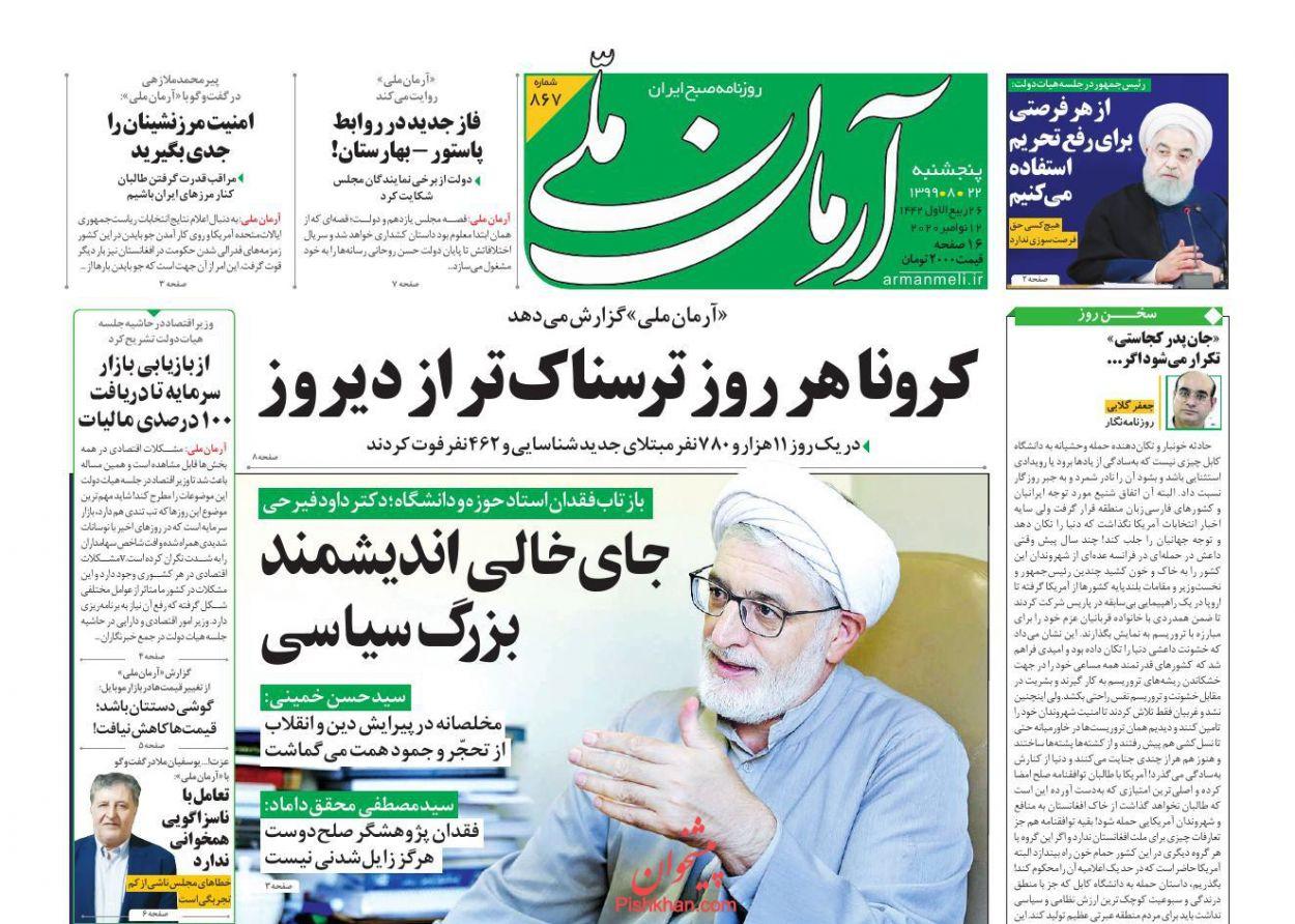 عناوین اخبار روزنامه آرمان ملی در روز پنجشنبه ۲۲ آبان