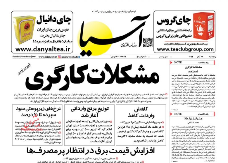 عناوین اخبار روزنامه آسیا در روز پنجشنبه ۲۲ آبان