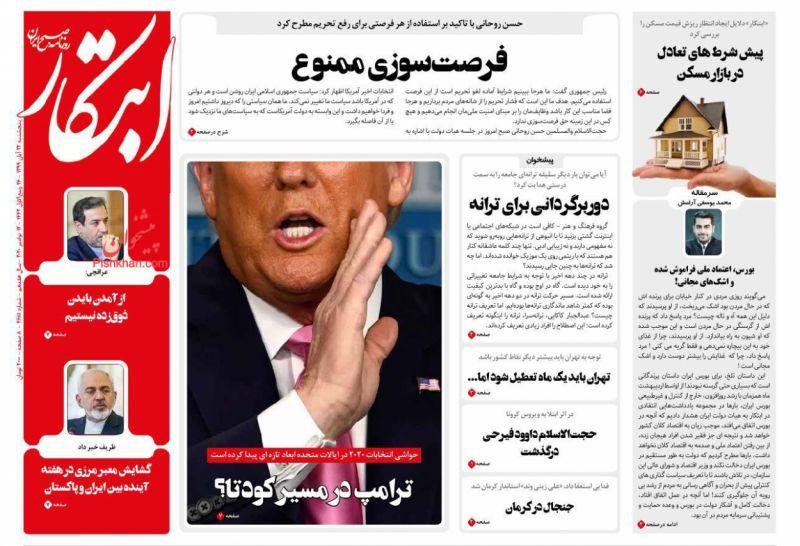 عناوین اخبار روزنامه ابتکار در روز پنجشنبه ۲۲ آبان