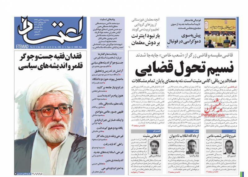 عناوین اخبار روزنامه اعتماد در روز پنجشنبه ۲۲ آبان