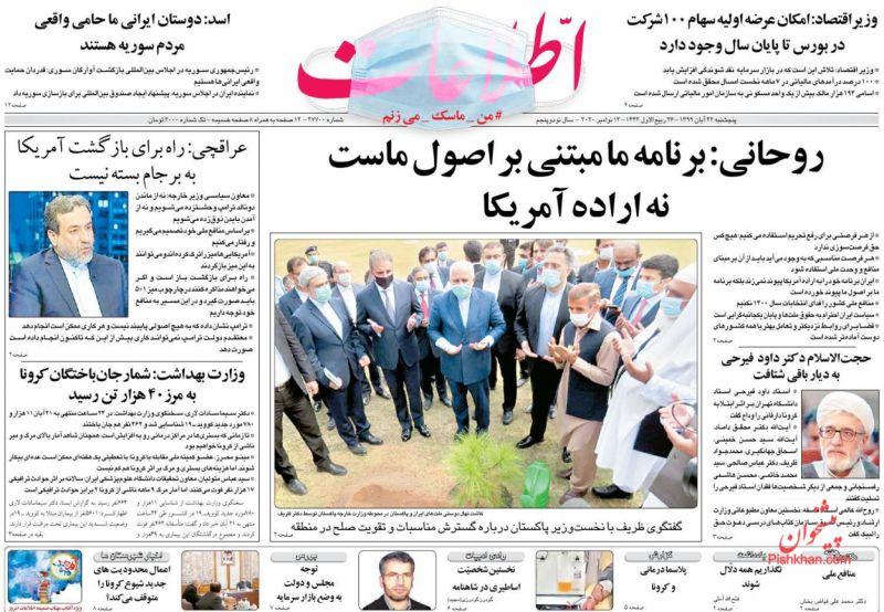 عناوین اخبار روزنامه اطلاعات در روز پنجشنبه ۲۲ آبان
