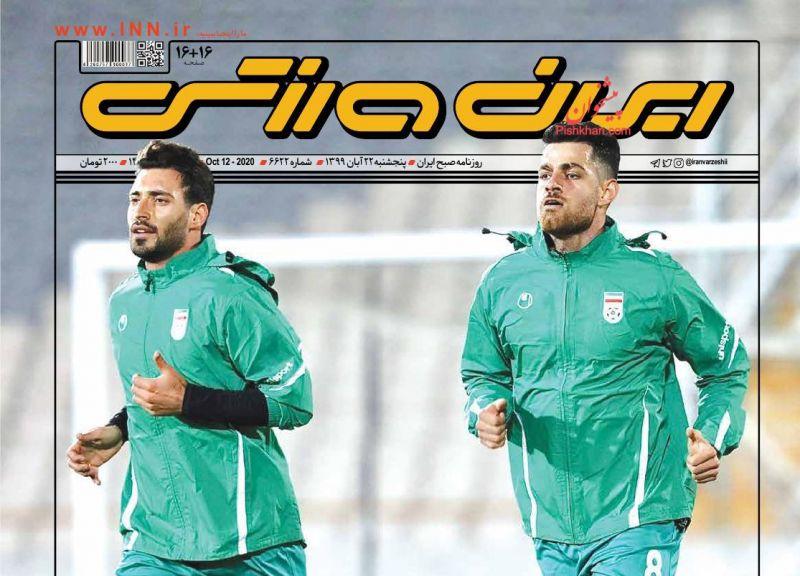 عناوین اخبار روزنامه ایران ورزشی در روز پنجشنبه ۲۲ آبان