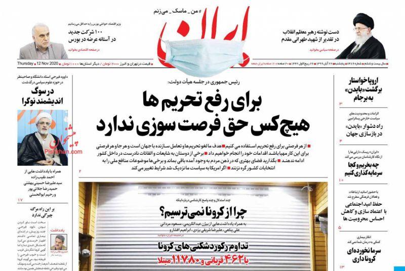 عناوین اخبار روزنامه ایران در روز پنجشنبه ۲۲ آبان