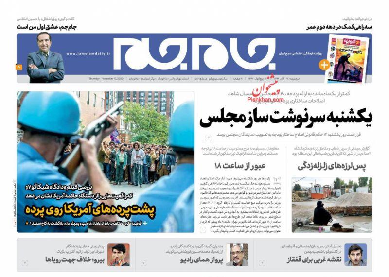 عناوین اخبار روزنامه جام جم در روز پنجشنبه ۲۲ آبان