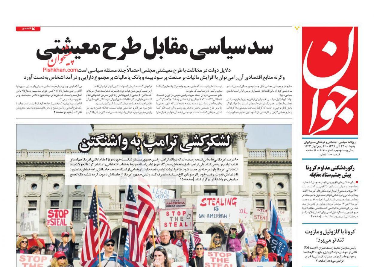 عناوین اخبار روزنامه جوان در روز پنجشنبه ۲۲ آبان