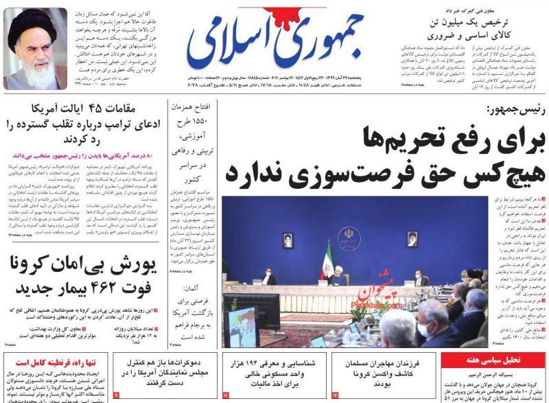 عناوین اخبار روزنامه جمهوری اسلامی در روز پنجشنبه ۲۲ آبان