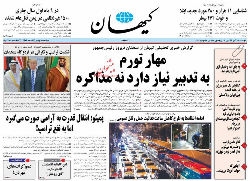 عناوین اخبار روزنامه کيهان در روز پنجشنبه ۲۲ آبان