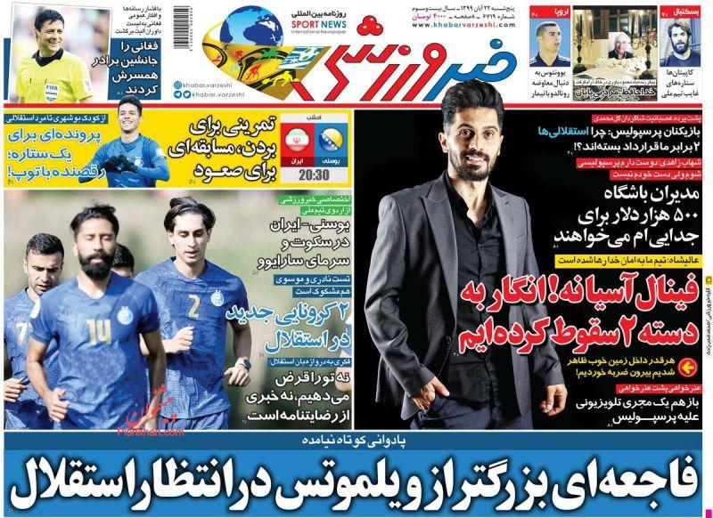 عناوین اخبار روزنامه خبر ورزشی در روز پنجشنبه ۲۲ آبان