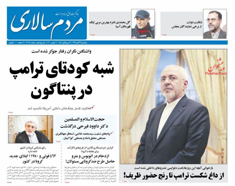 عناوین اخبار روزنامه مردم سالاری در روز پنجشنبه ۲۲ آبان
