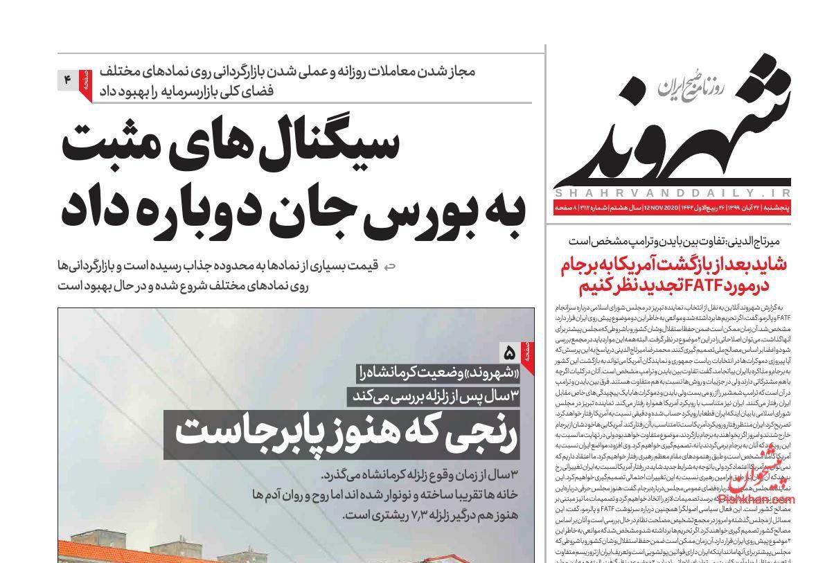 عناوین اخبار روزنامه شهروند در روز پنجشنبه ۲۲ آبان