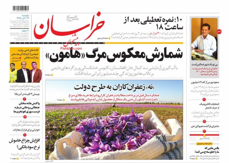 عناوین اخبار روزنامه خراسان در روز پنجشنبه ۲۲ آبان