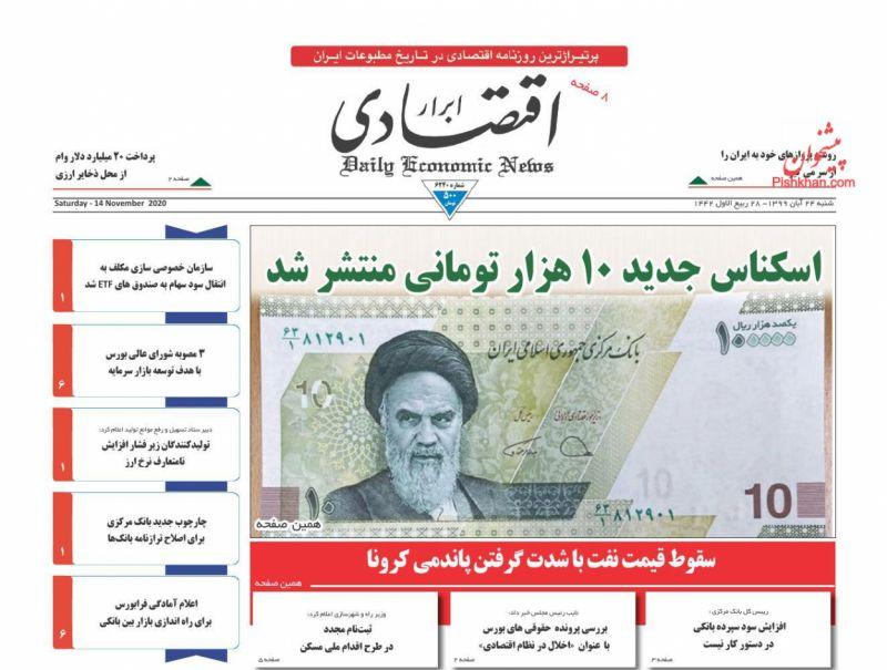 عناوین اخبار روزنامه ابرار اقتصادی در روز شنبه ۲۴ آبان