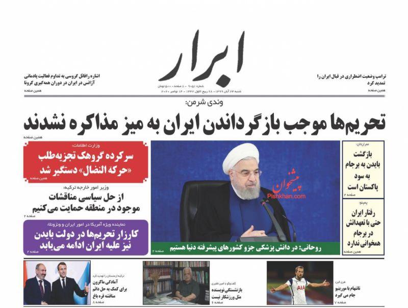 عناوین اخبار روزنامه ابرار در روز شنبه ۲۴ آبان