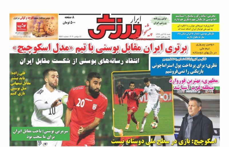 عناوین اخبار روزنامه ابرار ورزشى در روز شنبه ۲۴ آبان