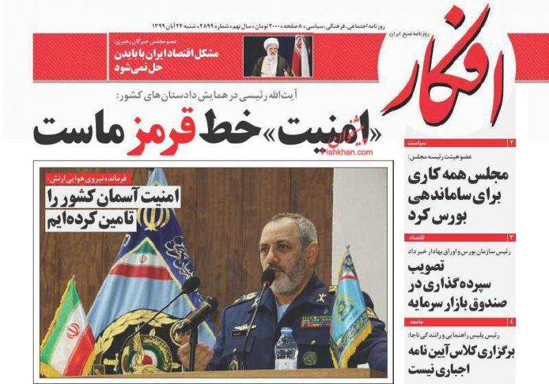 عناوین اخبار روزنامه افکار در روز شنبه ۲۴ آبان