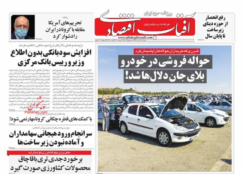 عناوین اخبار روزنامه آفتاب اقتصادی در روز شنبه ۲۴ آبان