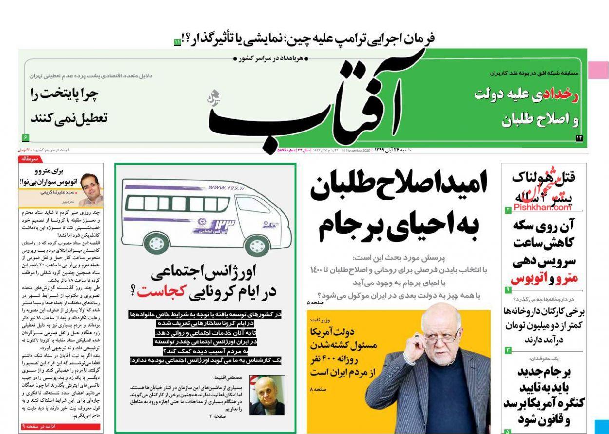 عناوین اخبار روزنامه آفتاب یزد در روز شنبه ۲۴ آبان