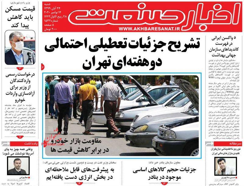 عناوین اخبار روزنامه اخبار صنعت در روز شنبه ۲۴ آبان