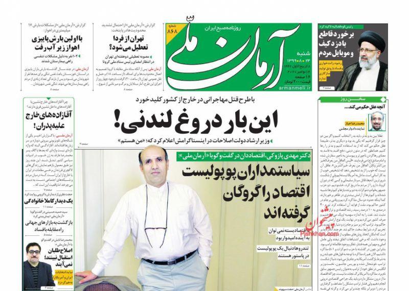 عناوین اخبار روزنامه آرمان ملی در روز شنبه ۲۴ آبان
