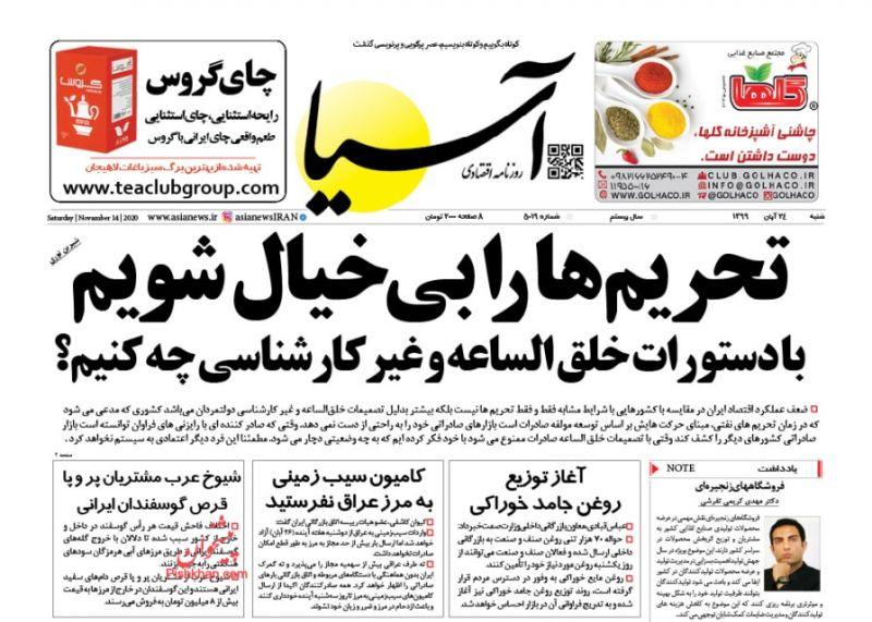 عناوین اخبار روزنامه آسیا در روز شنبه ۲۴ آبان