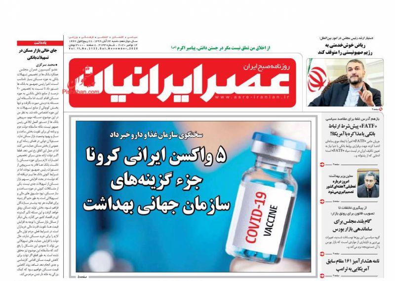 عناوین اخبار روزنامه عصر ایرانیان در روز شنبه ۲۴ آبان