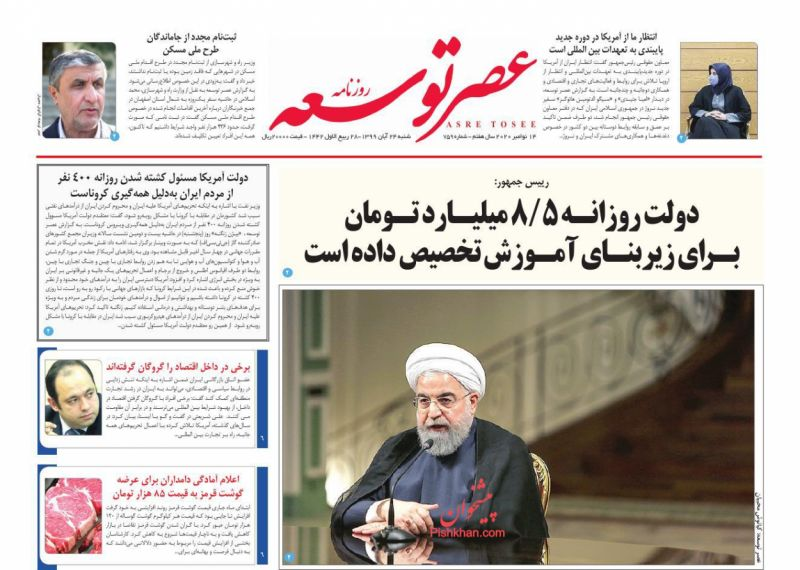 عناوین اخبار روزنامه عصر توسعه در روز شنبه ۲۴ آبان