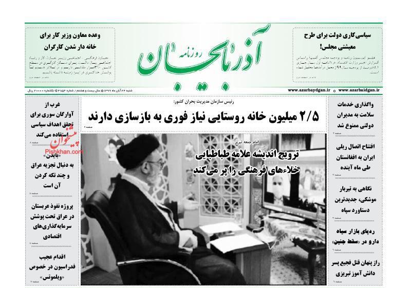 عناوین اخبار روزنامه آذربایجان در روز شنبه ۲۴ آبان