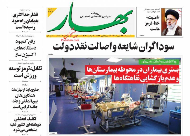 عناوین اخبار روزنامه بهار در روز شنبه ۲۴ آبان