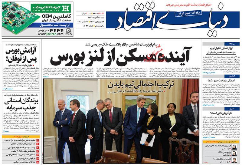 عناوین اخبار روزنامه دنیای اقتصاد در روز شنبه ۲۴ آبان