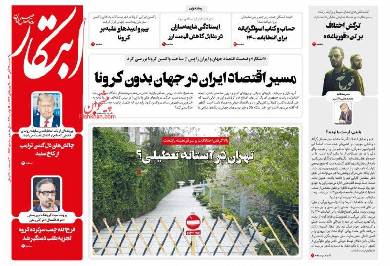 عناوین اخبار روزنامه ابتکار در روز شنبه ۲۴ آبان