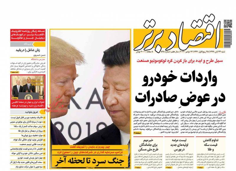 عناوین اخبار روزنامه اقتصاد برتر در روز شنبه ۲۴ آبان