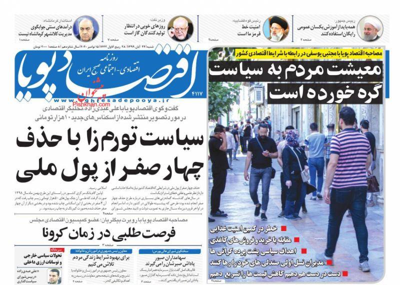 عناوین اخبار روزنامه اقتصاد پویا در روز شنبه ۲۴ آبان