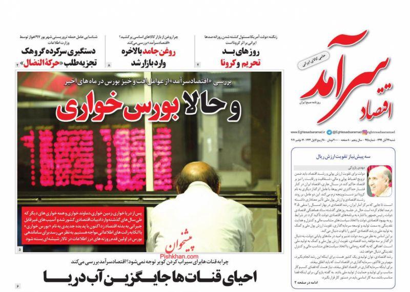 عناوین اخبار روزنامه اقتصاد سرآمد در روز شنبه ۲۴ آبان