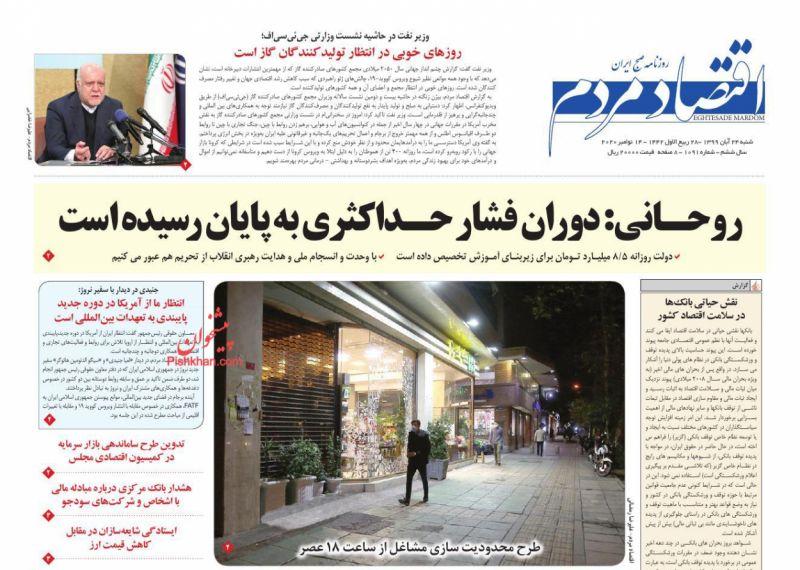 عناوین اخبار روزنامه اقتصاد مردم در روز شنبه ۲۴ آبان