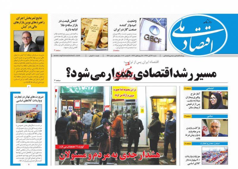عناوین اخبار روزنامه اقتصاد ملی در روز شنبه ۲۴ آبان