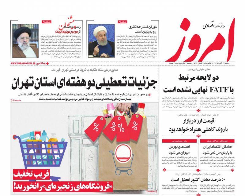عناوین اخبار روزنامه امروز در روز شنبه ۲۴ آبان