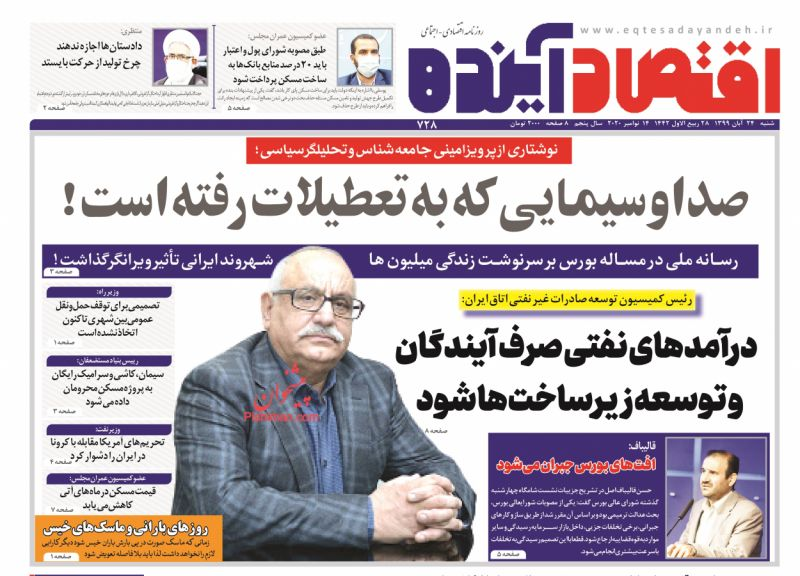 عناوین اخبار روزنامه اقتصاد آینده در روز شنبه ۲۴ آبان