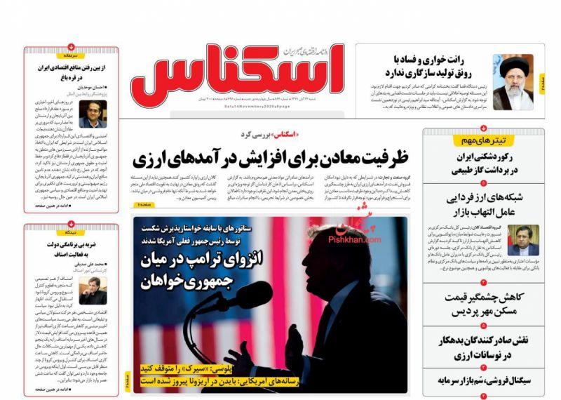 عناوین اخبار روزنامه اسکناس در روز شنبه ۲۴ آبان